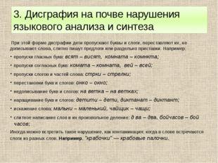 3. Дисграфия на почве нарушения языкового анализа и синтеза При этой форме ди