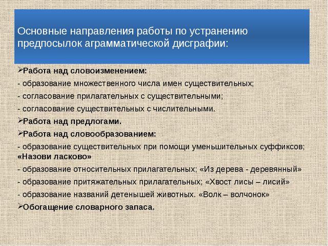 Основные направления работы по устранению предпосылок аграмматической дисгра...