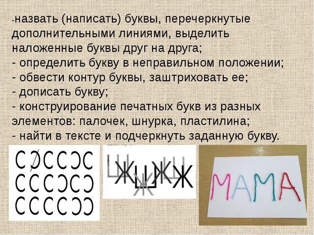 -назвать (написать) буквы, перечеркнутые дополнительными линиями, выделить на...