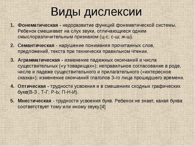 Виды дислексии Фонематическая - недоразвитие функций фонематической системы....