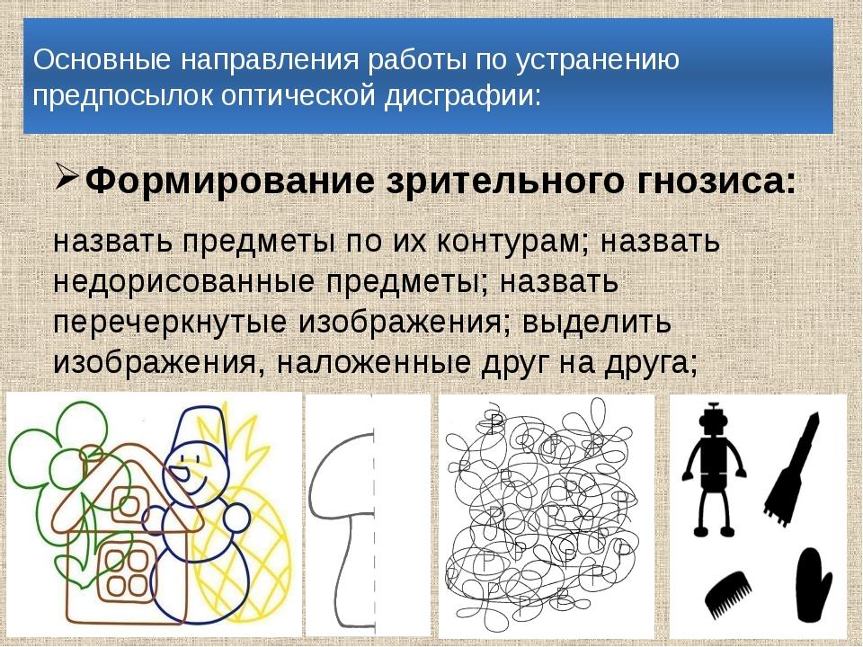 Основные направления работы по устранению предпосылок оптической дисграфии: Ф...