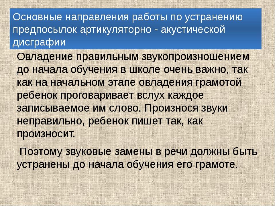 Основные направления работы по устранению предпосылок артикуляторно - акустич...