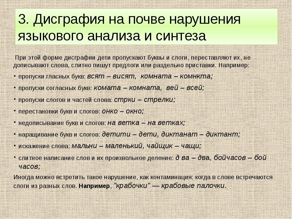 3. Дисграфия на почве нарушения языкового анализа и синтеза При этой форме ди...