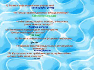 9) Тағамға пайдаланылатын ұлулар типі Қосжақтаулы ұлулар 10) Толық түрленіп д