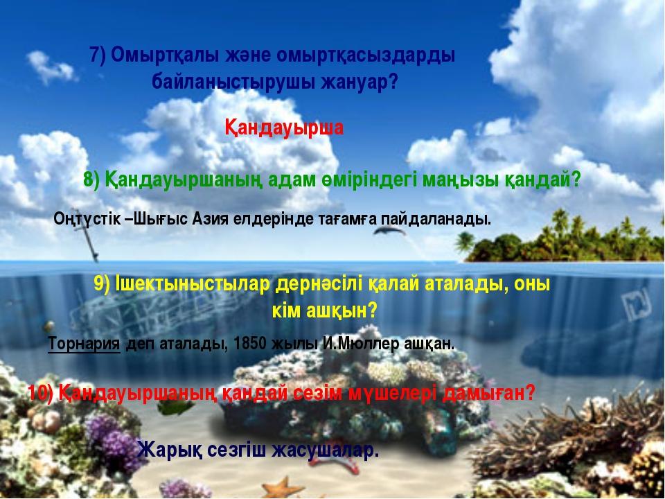 7) Омыртқалы және омыртқасыздарды байланыстырушы жануар? Қандауырша 8) Қандау...