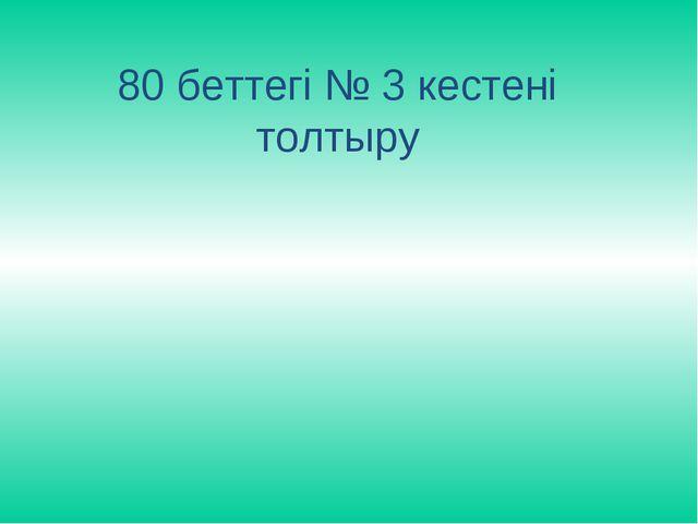 80 беттегі № 3 кестені толтыру