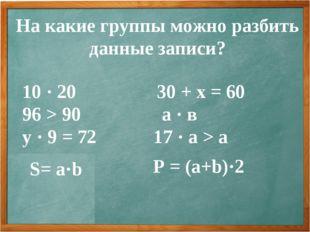 На какие группы можно разбить данные записи? 10 · 20 30 + х = 60 96 > 90 а ·