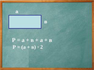 Р = а + в + а + в Р = (а + в) · 2 а в