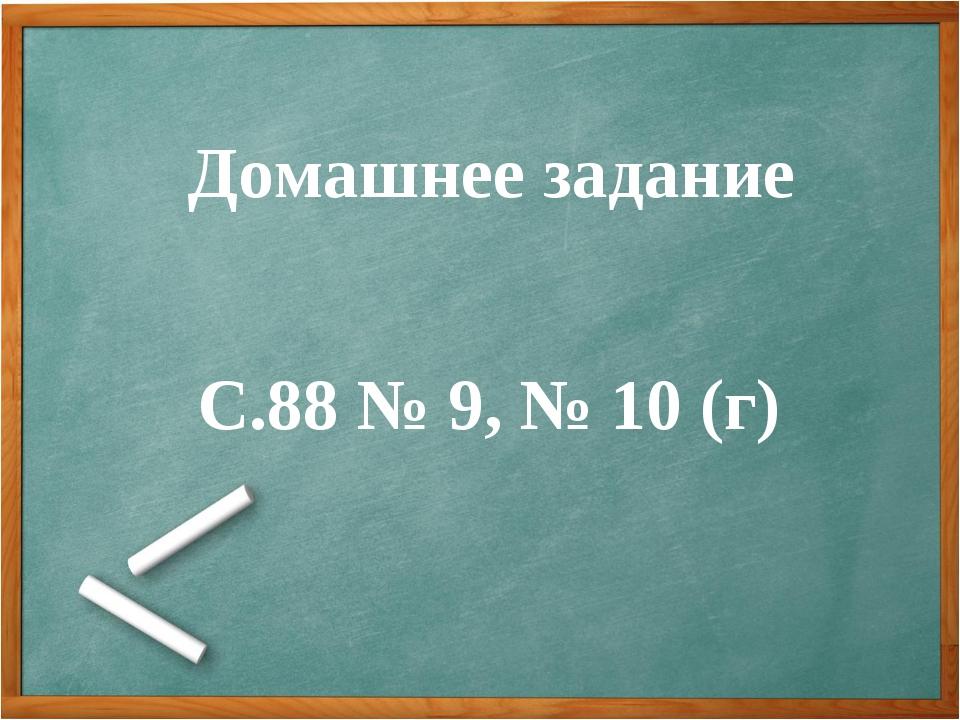 С.88 № 9, № 10 (г) Домашнее задание