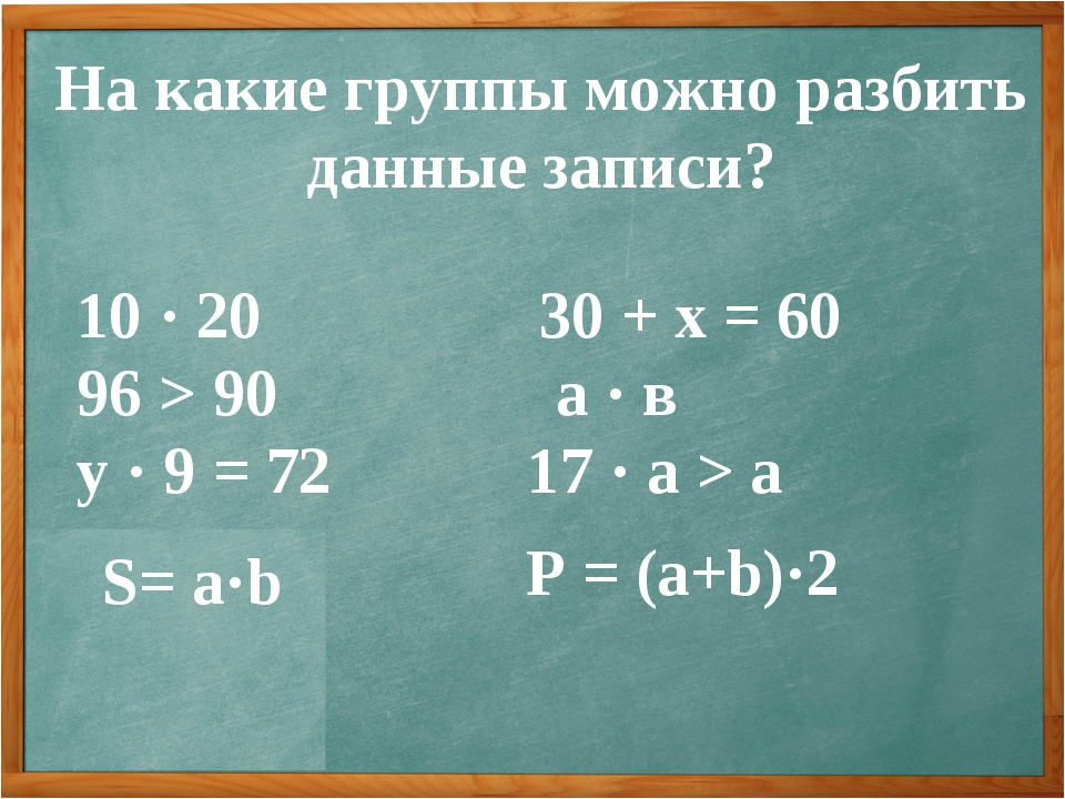 На какие группы можно разбить данные записи? 10 · 20 30 + х = 60 96 > 90 а ·...