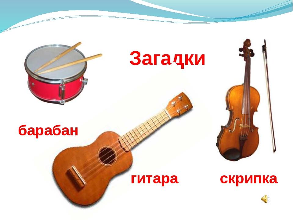 Загадки гитара барабан скрипка
