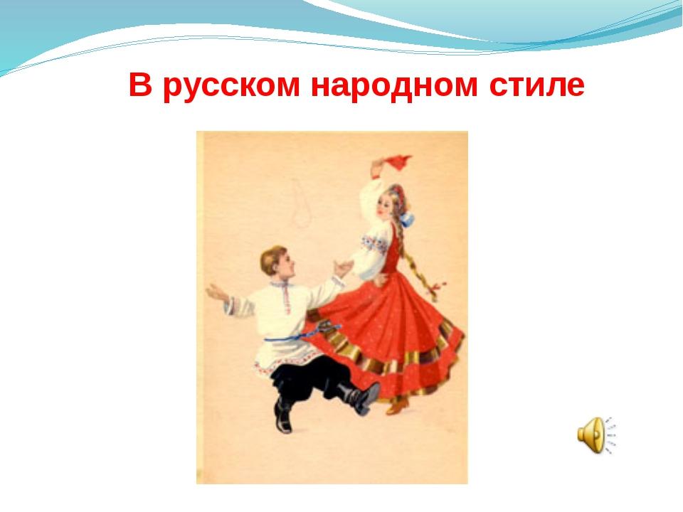 В русском народном стиле