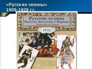 «Русские сезоны» 1909-1929 гг. Оперные и балетные постановки: «Борис Годунов»