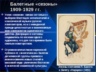 Балетные «сезоны» 1909-1929 гг. Успех «сезонов» связан не только с выбором бл