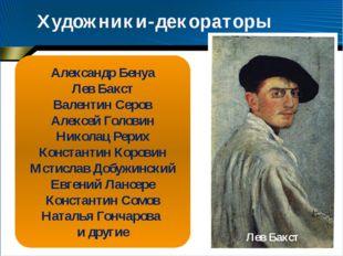 Художники-декораторы Александр Бенуа Лев Бакст Валентин Серов Алексей Головин