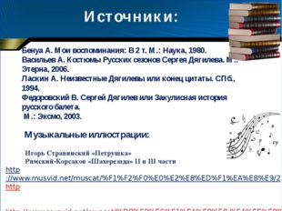 Источники: Бенуа А. Мои воспоминания: В 2 т. М.: Наука, 1980. Васильев А. Кос