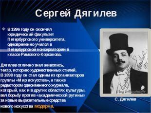 Дягилев отлично знал живопись, театр, историю художественных стилей. В 1898