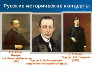 Русские исторические концерты В 1907 году в рамках сезонов прошли Русские ист