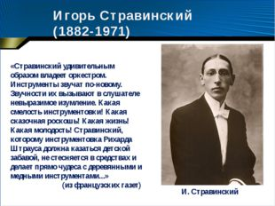 Игорь Стравинский (1882-1971) «Стравинский удивительным образом владеет оркес