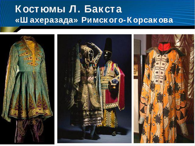 Костюмы Л. Бакста «Шахеразада» Римского-Корсакова