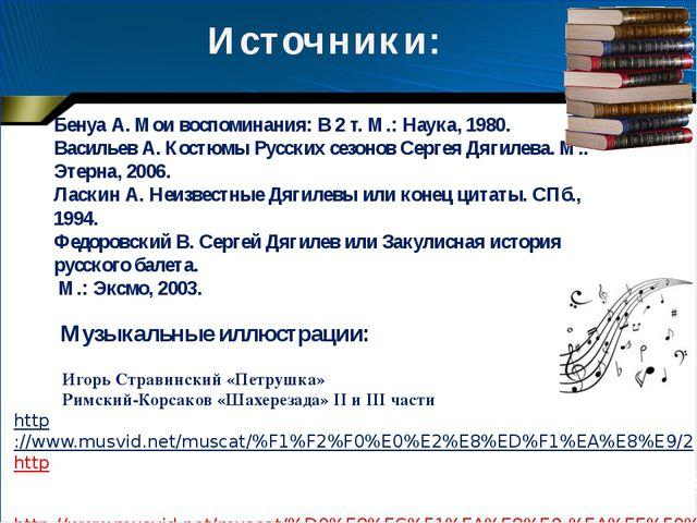 Источники: Бенуа А. Мои воспоминания: В 2 т. М.: Наука, 1980. Васильев А. Кос...