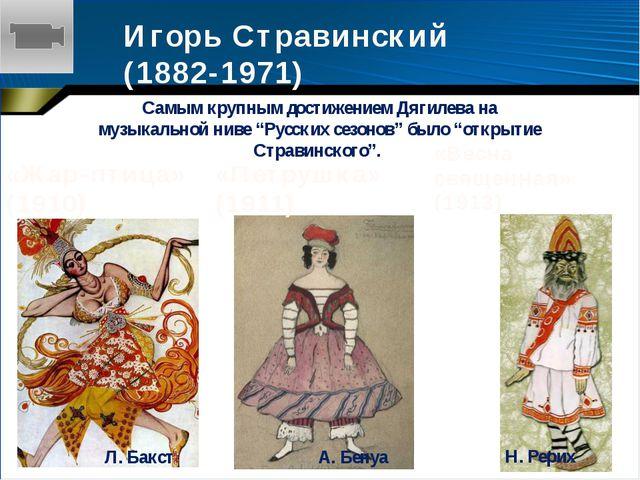 Игорь Стравинский (1882-1971) Самым крупным достижением Дягилева на музыкальн...