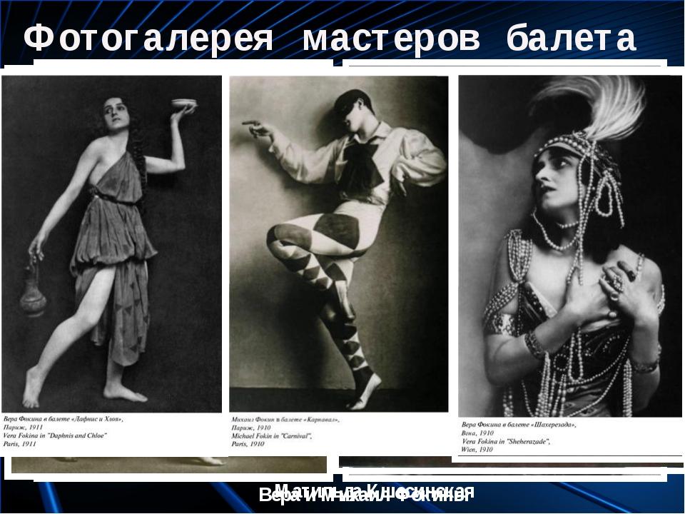 Фотогалерея мастеров балета Матильда Кшесинская Вера и Михаил Фокины
