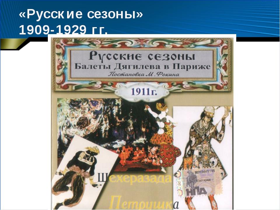 «Русские сезоны» 1909-1929 гг. Оперные и балетные постановки: «Борис Годунов»...