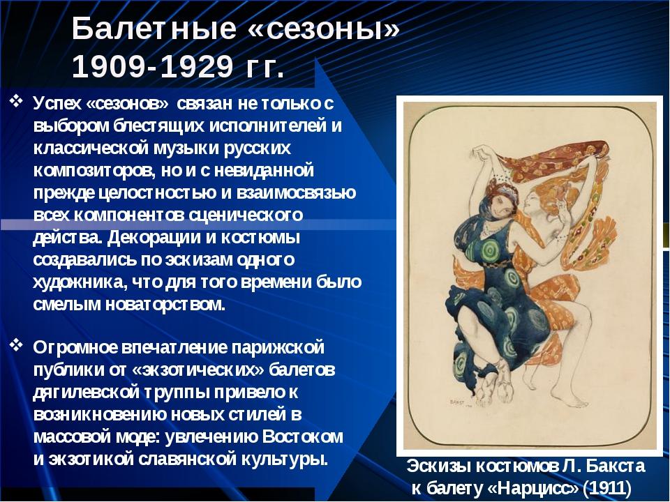 Балетные «сезоны» 1909-1929 гг. Успех «сезонов» связан не только с выбором бл...