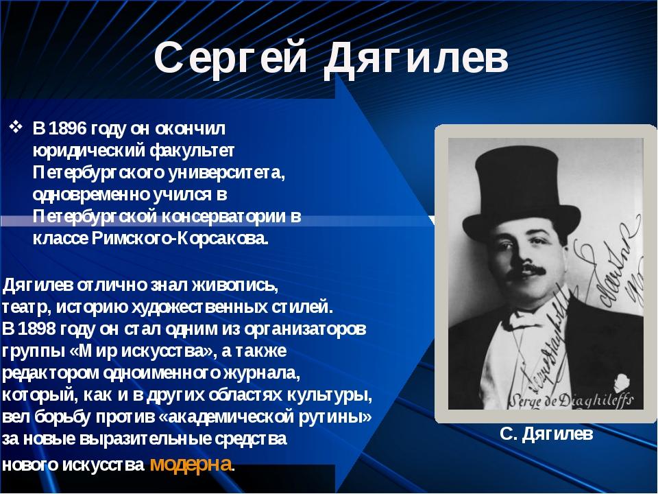Дягилев отлично знал живопись, театр, историю художественных стилей. В 1898...