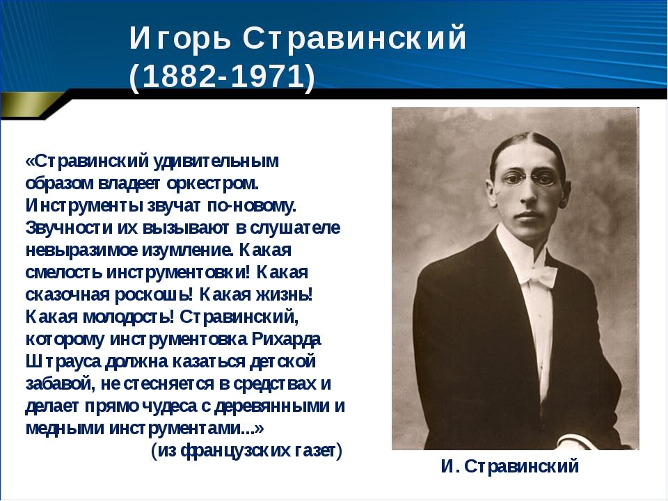 Игорь Стравинский (1882-1971) «Стравинский удивительным образом владеет оркес...
