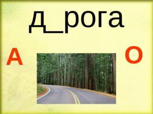 д_рога А О