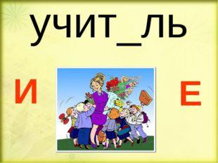 учит_ль И Е