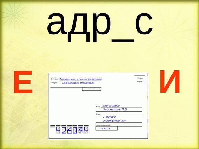 адр_с Е И