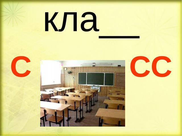 кла__ С СС