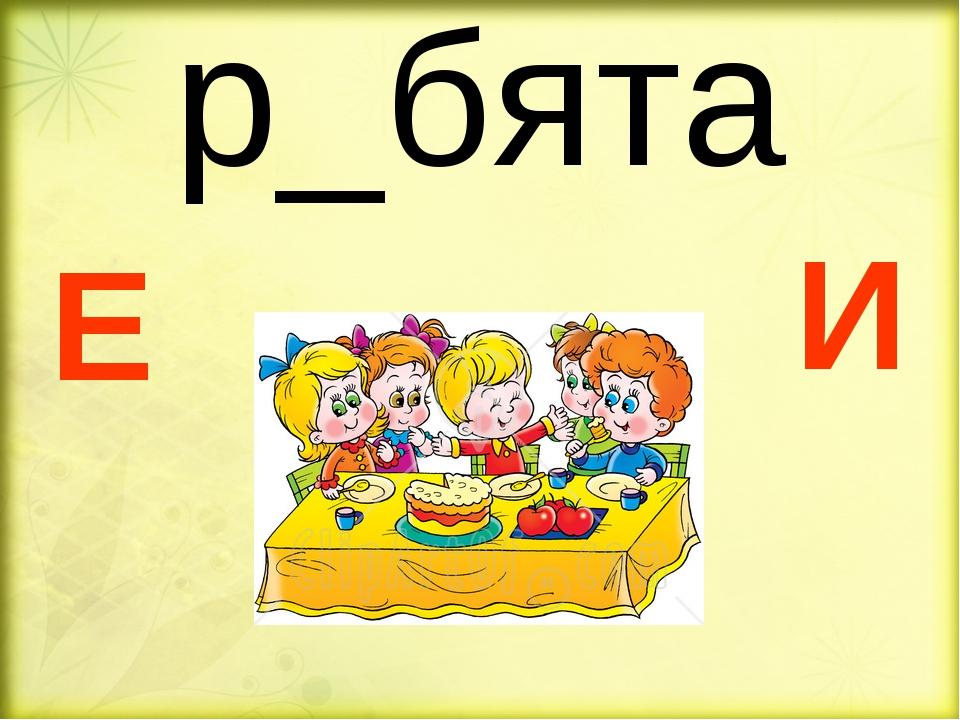 р_бята Е И