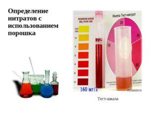 Тест-шкала Определение нитратов с использованием порошка