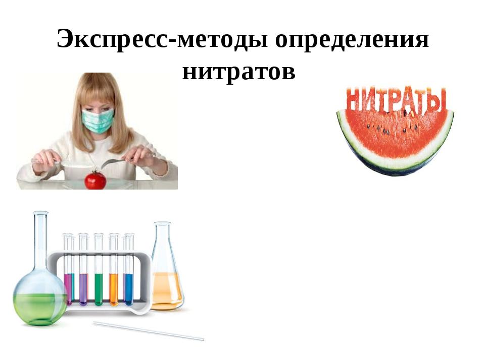 Экспресс-методы определения нитратов