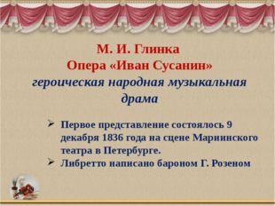 М. И. Глинка Опера «Иван Сусанин» героическая народная музыкальная драма Перв
