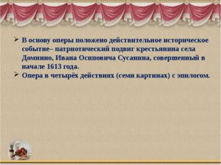 В основу оперы положено действительное историческое событие– патриотический п
