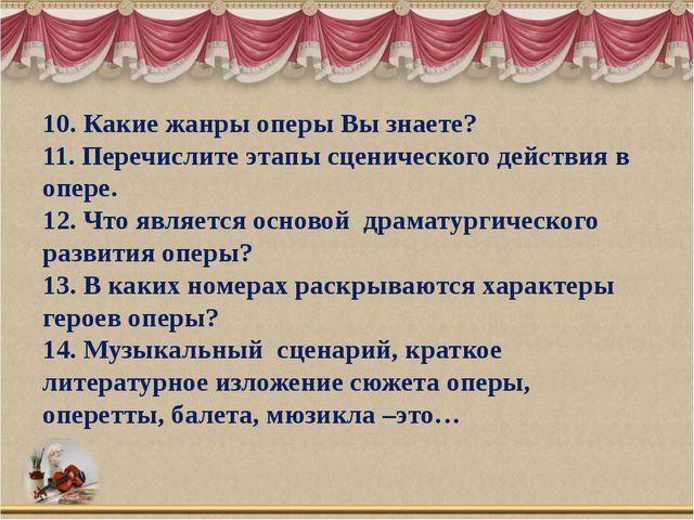 10. Какие жанры оперы Вы знаете? 11. Перечислите этапы сценического действия...