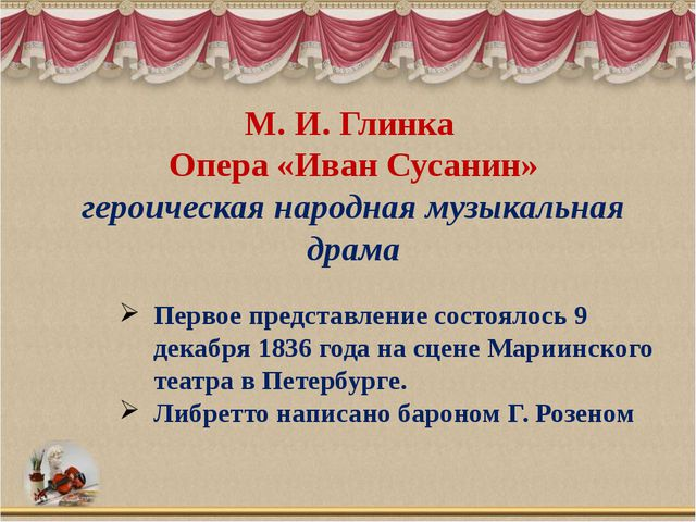 М. И. Глинка Опера «Иван Сусанин» героическая народная музыкальная драма Перв...