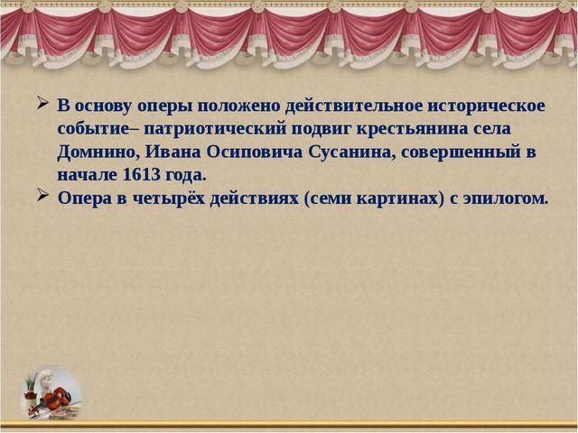 В основу оперы положено действительное историческое событие– патриотический п...