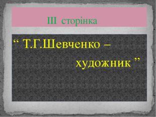 """ІІІ сторінка """" Т.Г.Шевченко – художник """""""