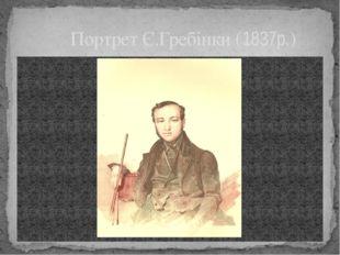 Портрет Є.Гребінки (1837р.)