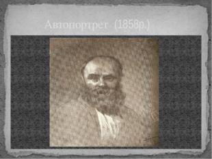 Автопортрет (1858р.)