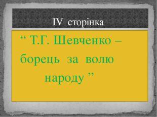 """ІV сторінка """" Т.Г. Шевченко – борець за волю народу """""""