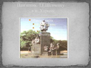 Пам'ятник Т.Г.Шевченку в м. Харкові