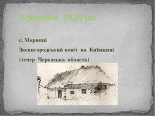 с. Моринці Звенигородський повіт на Київщині (тепер Черкаська область) 9 бер