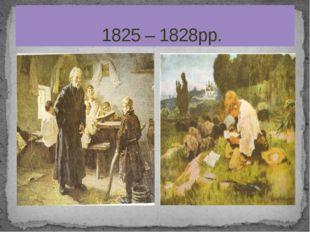 1825 – 1828рр.
